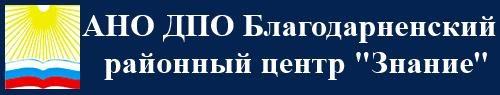 АНО ДПО Благодарненский районный центр «Знание»